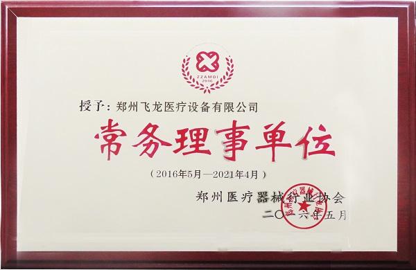 飞龙医疗成为郑州医疗器械行业协会常务理事单位