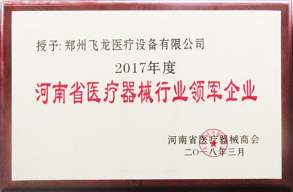 河南省医疗器械行业领军企业