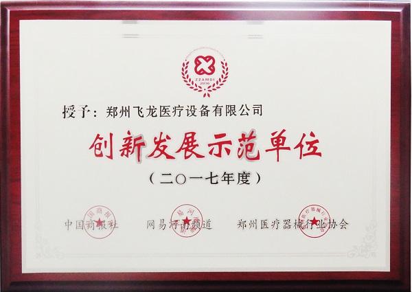 飞龙医疗荣获创新发展示范单位称号