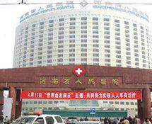 【外星舱】河南省人民医院