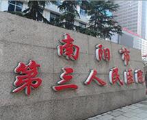 【外星舱】南阳市第三人民医院