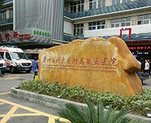 【外星舱】广州医科大学附属第五医院