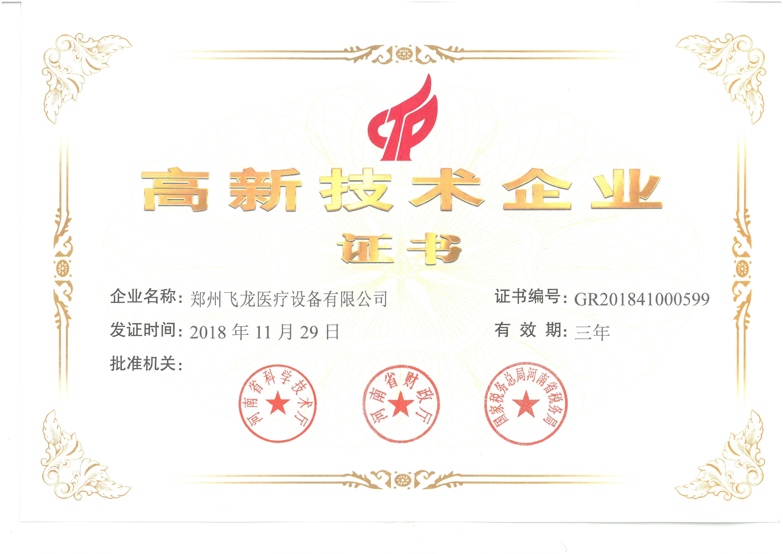 飞龙医疗荣获高新技术企业证书