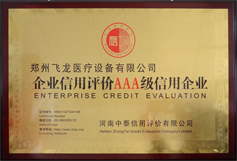 企业信用评价AAA级