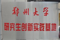 郑州大学研究生创新实践基地