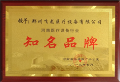 河南医疗设备行业知名品牌