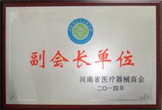 河南省医疗器械商会副会长单位