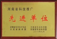 河南省科技推广先进单位