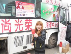 湘潭市中心血站