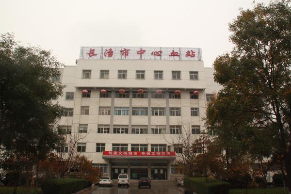长治市中心血站