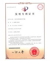 非手术脊柱减压系统专利证书