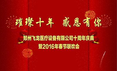 2016飞龙医疗十周年庆典