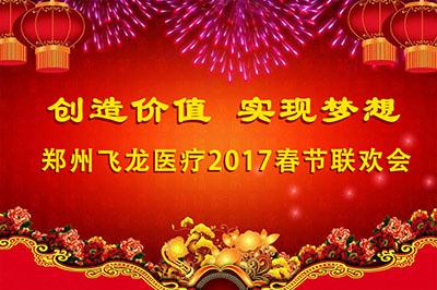 2017飞龙医疗春节联欢会