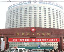 【免疫】河南省人民医院