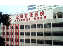 【免疫】河南中医学院第一附属医院