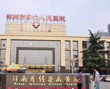 【免疫】郑州市第六人民医院