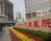【微生物】郑州大学第一附属医院