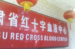 【血浆速冻机】甘肃省红十字血液中心