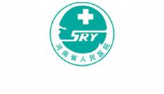 河南省人民医院