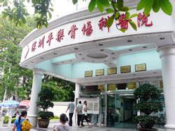 深圳平乐骨伤科医院成为飞龙医疗外星舱脊柱无创减压治疗示范基地