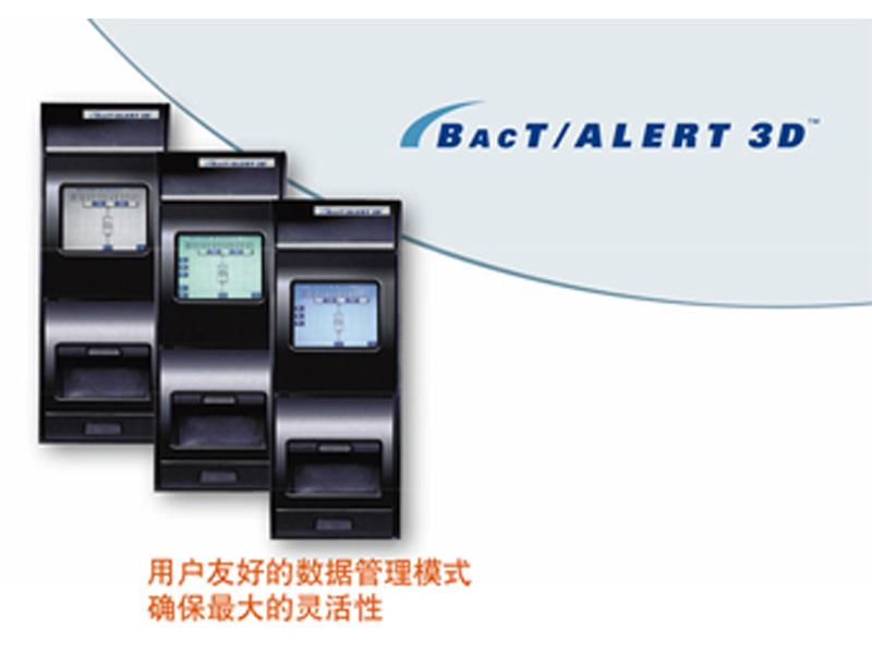 Bact/ALERT 3D全自动细菌/分枝杆菌培养监测系统