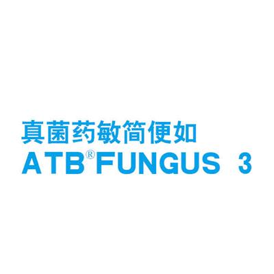 真菌Fungms3鉴定卡