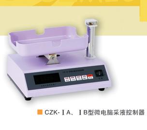 采血秤/微电脑采液控制器 CZK-IA型