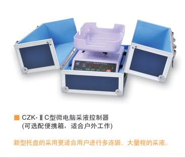 采血秤/微电脑采液控制器 带便携箱