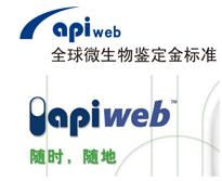 全球微生物鉴定金标准 apiweb