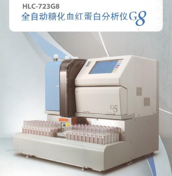 全自动糖化血红蛋白分析仪G8