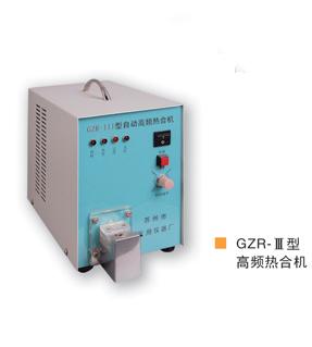 苏密科高频热合机(便携式)GZR-III