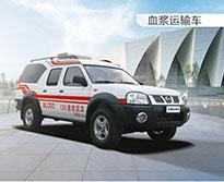 急救送血车/血浆运输车(四驱)